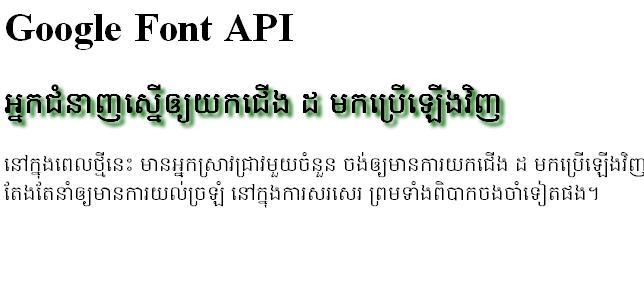 Sample HTML Google API for Khmer Unicode