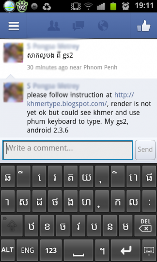 Result on facebook Android app. page