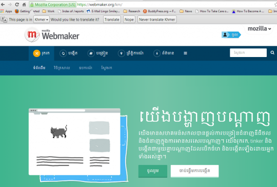 webmaker-in-khmer
